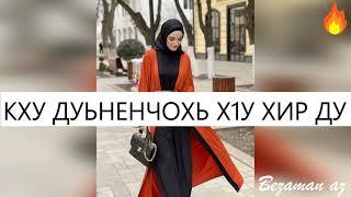 Иман Бураева Кху Дуьненчохь Х1у Хир Ду😍