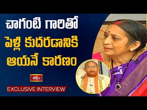 Brahmasri Chaganti Koteswara Rao's Wife about her Spiritual Life & Marriage | Bhakthi TV