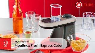 Обзор мультирезки Moulinex Fresh Express Cube DJ905832 от эксперта «М.Видео»