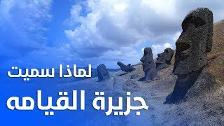 جزيرة القيامة لماذا سيمت بذلك الاسم هل سيقام بها يوم القيامة ؟