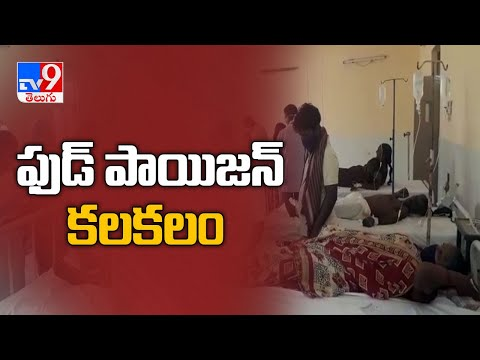 Guntur జిల్లాలో కలకలం రేపిన food poison - TV9