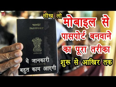 How to apply for passport on mobile in Hindi 2018 | By Ishan