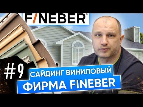 Сайдинг виниловый FineBer (ФайнБир)