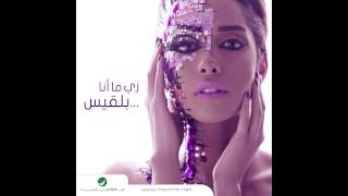 Balqees … Enta | بلقيس … إنت