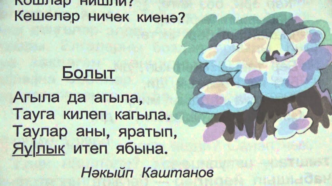 Поздравления на татарском языке - Шугурово. рф 90