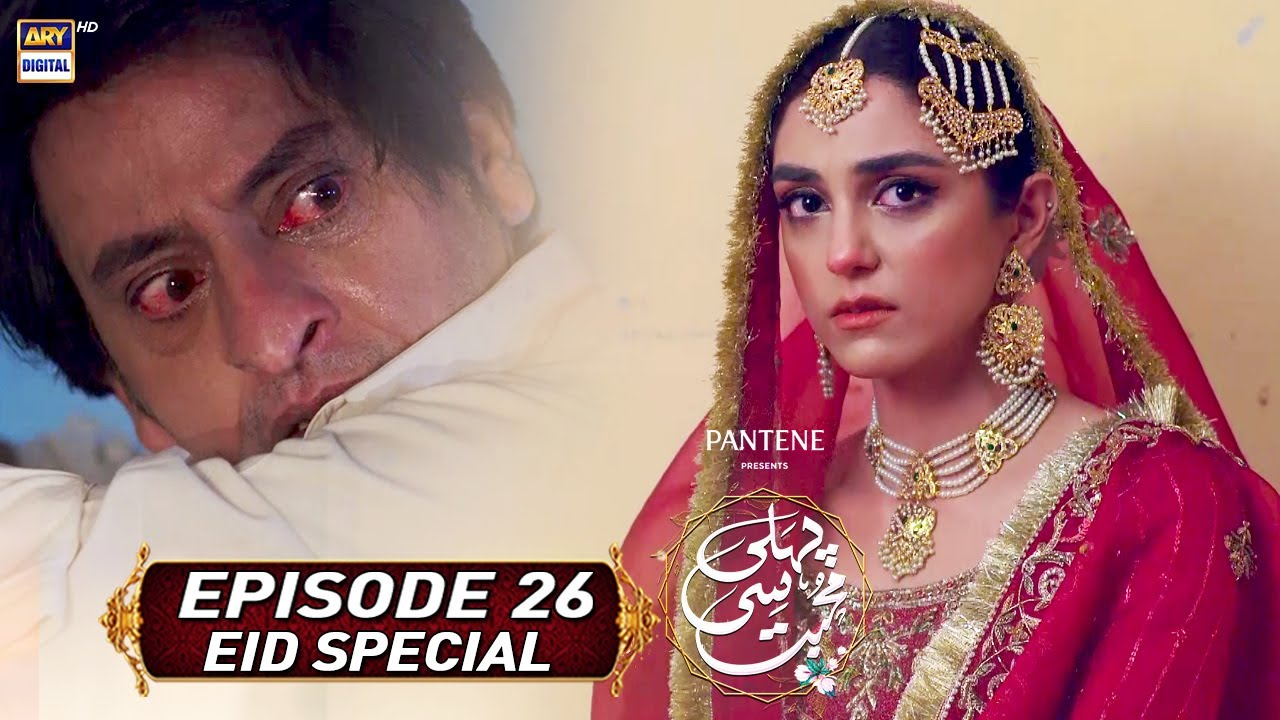 Watch Pehli Si Muhabbat Episode 26 - Presented by pantene - Tomorrow at 8:00 pm only on ARY Digital