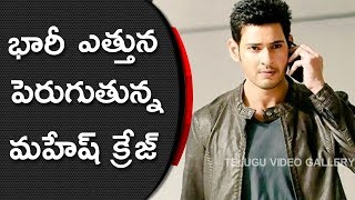 Prince mahesh babu craze is going to peaks with his latest movies spyder and bharat anu nenu movie