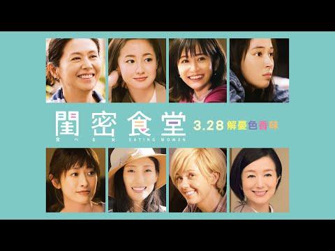 閨密食堂 (Eating Women)電影預告