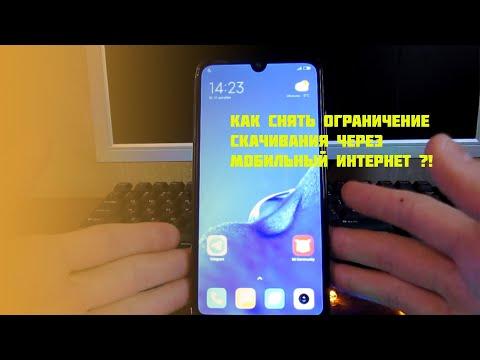 😱Как снять ограничение скачивания через мобильный интернет😱
