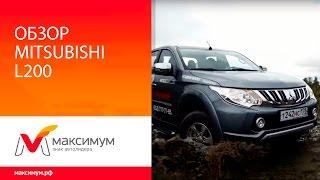 Обзор Митсубиси Л200 2015 | Review Mitsubishi L200 2015(Новая модель Митсубиси Л200 уже в продаже в дилерском центре Максимум. Записаться на тест-драйв - goo.gl/wPRnhE..., 2015-10-16T08:48:27.000Z)