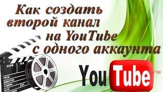 Как создать второй канал на youtube. Пошаговая инструкция.
