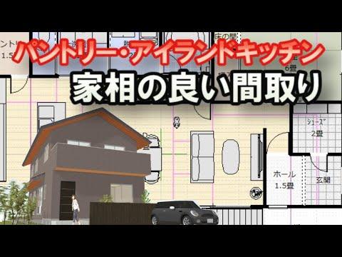 家相の良い間取り図 パントリー収納とアイランドキッチンで家事動線に配慮した住宅プラン Clean and healthy Japanese house design