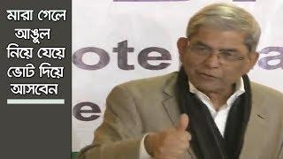 'মারা গেলে আঙুল নিয়ে যেয়ে ভোট দিয়ে আসবেন' | Mirza Fakhrul Islam