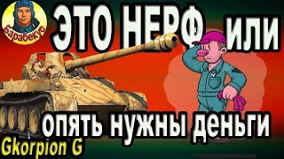 Skorpion G: ЭТО НЕРФ или Просто деньги очень нужны | Новости об игре на Rheinmetall Скорпион Джи Г