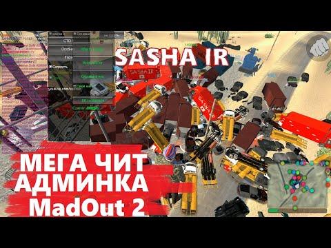 НОВОЕ МОД-МЕНЮ на MadOut 2 - MadOut2 читы