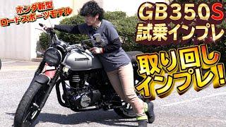 Honda新型「GB350 S」取り回しインプレ!スポーティーなもうひとつの