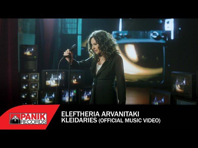Ελευθερία Αρβανιτάκη - Κλειδαριές - Official Music Video