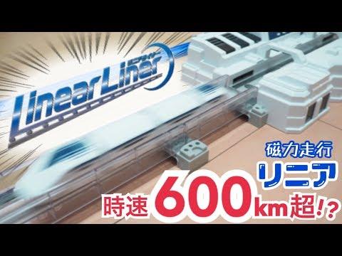 超速いリニアライナー 超電導リニアL0系 スペシャルセット タカラトミー