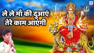 ले ले माँ की दुआएं तेरे काम आएंगी | Navratra Special  Bhajan 2017 | Adarsh Sharma Shakti Music