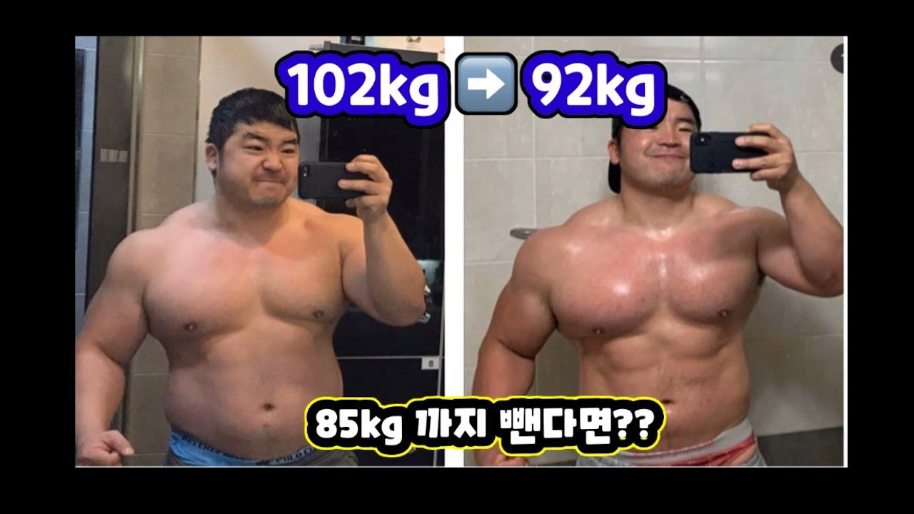 85kg 까지 무조건 빼겠습니다.. 핑계는 없습니다 -목표가 있어야 한다-  100kg 시작
