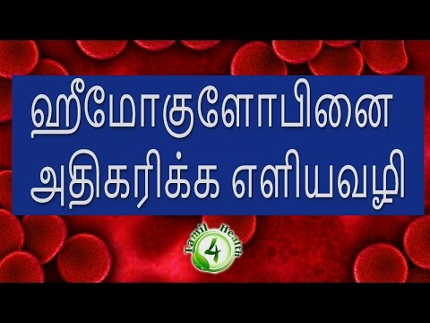 THE EASIEST WAY TO INCREASE HEMOGLOBIN