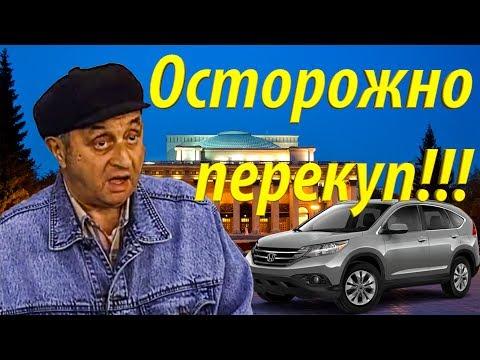 Смотрим авто у перекупа, Новосибирск Интересные видео от РДМ Импорт