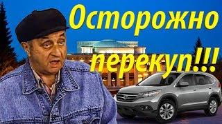 Смотрим авто у перекупа, Новосибирск! (Интересные видео от РДМ-Импорт)