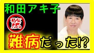 和田アキ子(66) 【シェーグレン症候群】 番組で明かす!! 歌手の 和田...