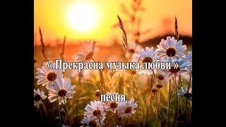 """""""Прекрасна музыка любви """"  песня, исп. Шинкарева Светлана"""