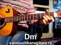 Алиса Игнатьева Белым снегом Тональность Dm Как играть на гитаре песню mp3