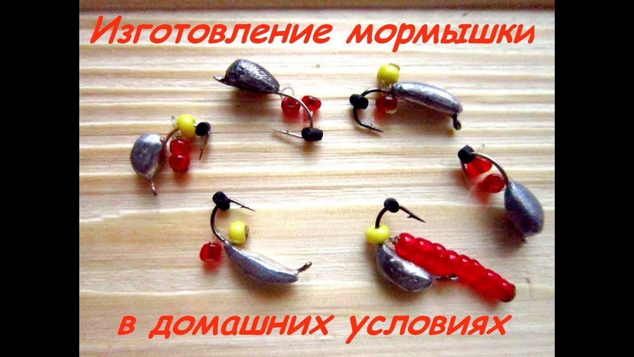 Изготовление мормышки в домашних условиях