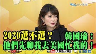 【精彩】2020選不選?韓國瑜:他們先聊我去美國忙我的!