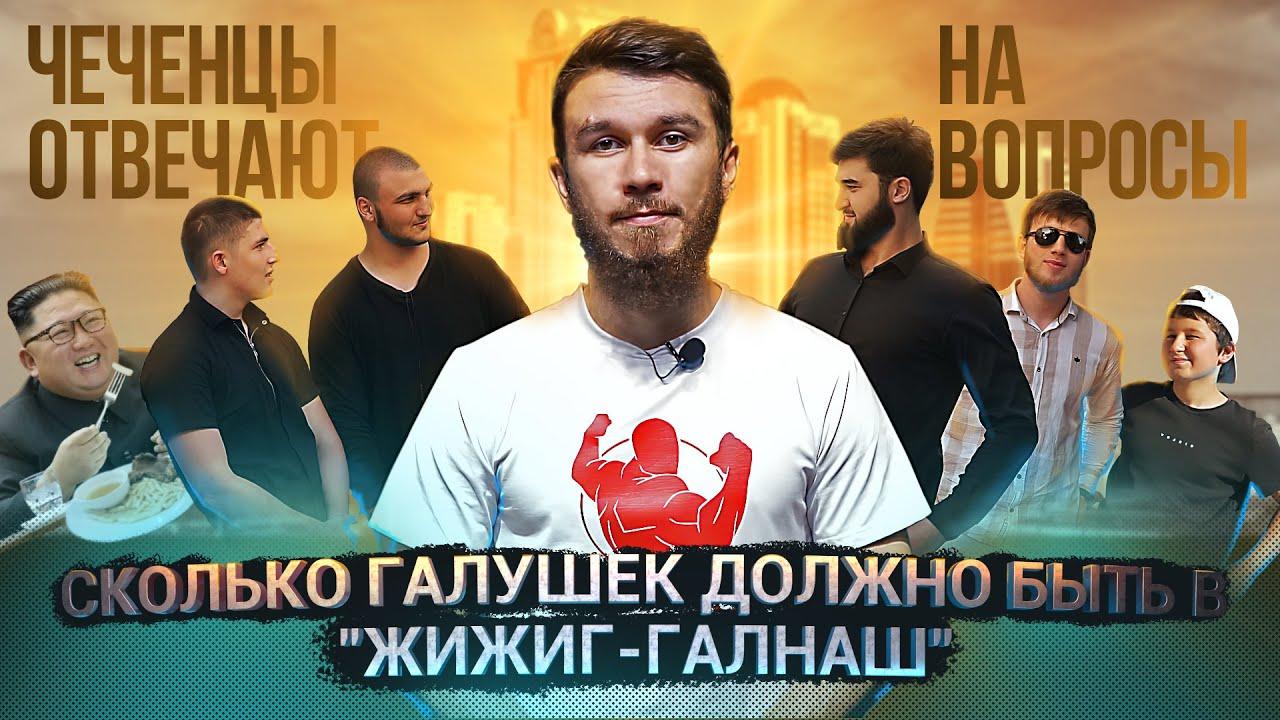 Чеченцы отвечают на вопросы | 27 выпуск