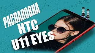 HTC U11 EYEs - Ещё один красавец от HTC : Распаковка