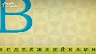 Алфавит с вадяо