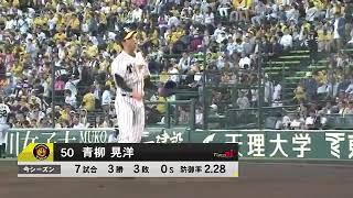 2019年5月21日 阪神甲子園球場 貯金1.
