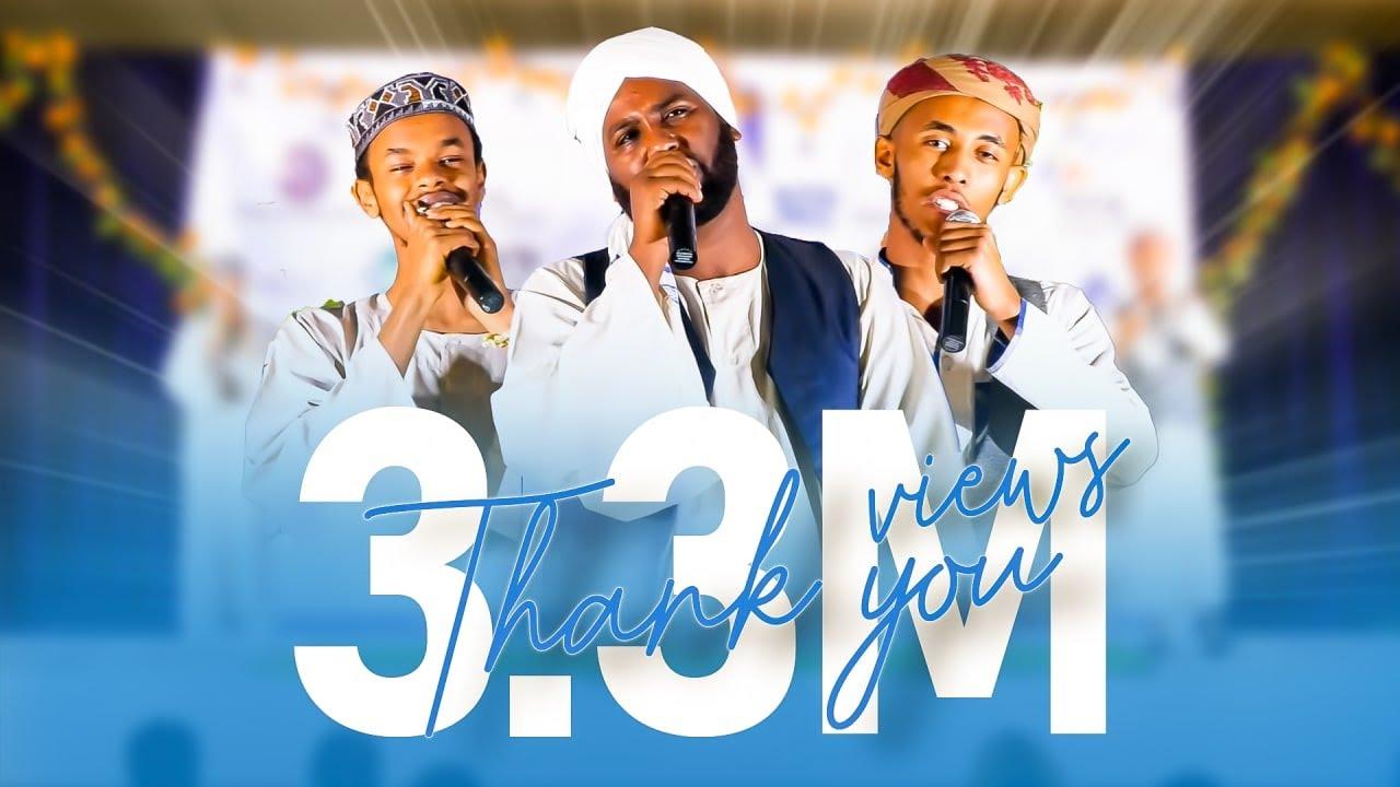 Download #እንዳንቱ||ድንቅ ነሺዳ||#ምርኩዝ_12|| New Ethiopian Nesheeda|| @mezamirnasheed #MinberTV