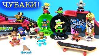 DUDES ЧУВАКИ #МИНЬОНЫ и Скейтеры! Мультик с игрушками! Видео для детей My Toys Potap