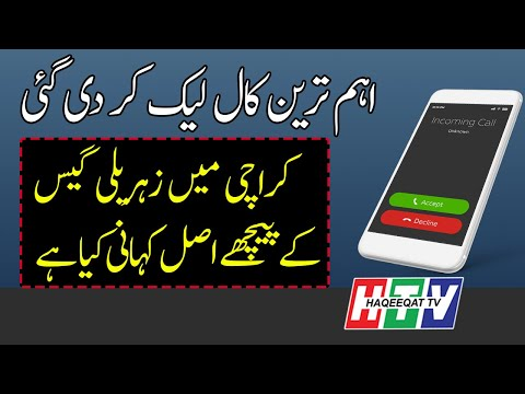The Details About Karachi Gas In A Call Will Give You Inside Information