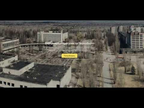 Новый развод от Яндекс,как я по Чернобылю погулял=)