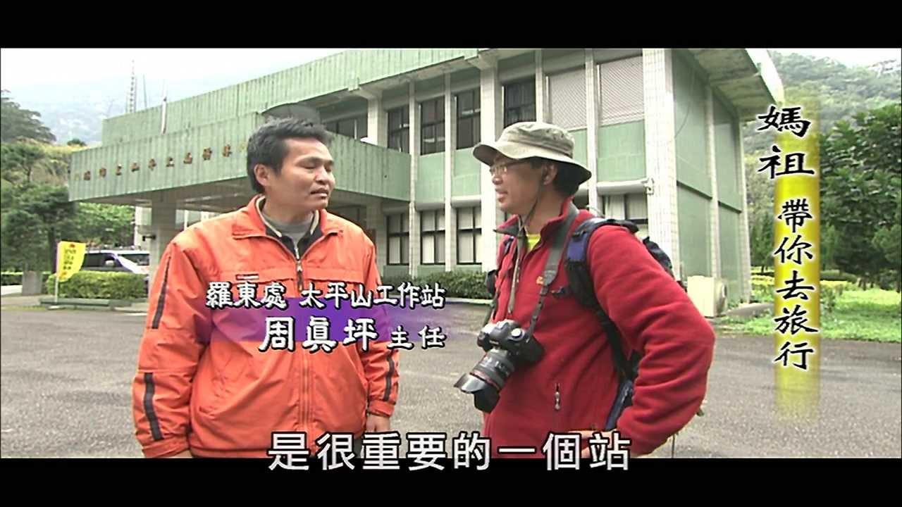 【MIT臺灣誌 #466】媽祖帶你去旅行(太平山) Pt.2/5 - YouTube