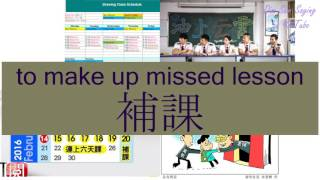 """TO MAKE UP MISSED LESSON"" in Cantonese (補課) - Flashcard"