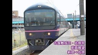 【フルHD】お座敷成田・佐原号 前面展望(新宿→佐原)