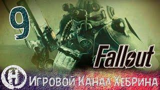 видео Fallout 3 Исторический Музей