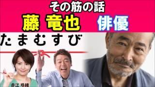 たまむすび その筋の話 ゲスト:俳優の藤竜也さん。 有名無名を問わず、...