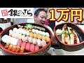 【大食い】超贅沢!出前寿司1万円分を食べ尽くす!【銀のさら】