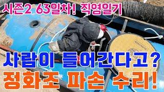 [1일1영상 100일챌린지 63일차]시즌2! 오수합병정…