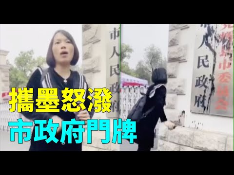 疫苗致残宝宝家长何方美 携墨怒泼县政府门牌(图/视频)