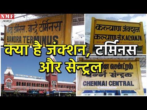 Railway Station में Junction, Terminus और Central क्यों लिखा होता है?