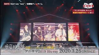 【Blu-rayダイジェスト映像】アニサマ2019 Blu-ray